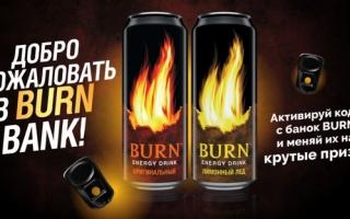 Как зарегистрировать код Burn промо акции и выиграть путевку в Рио