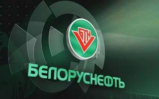 Как зарегистрироваться и войти в личный кабинет АЗС Белоруснефть
