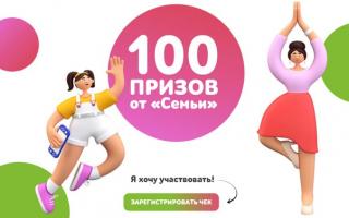 Акция «100 призов от Семьи» — регистрация купона с чека и розыгрыш призов