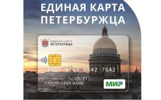 Как получить и пользоваться единой картой петербуржца Сбербанк, ВТБ, банк Санкт-Петербург