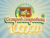 Акция «Остров сокровищ» Spar и Семья — зарегистрировать код с купона и выиграть 1000 000 рублей