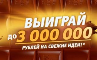 Как зарегистрировать код Alpen Gold и выиграть до 3 000 000 рублей
