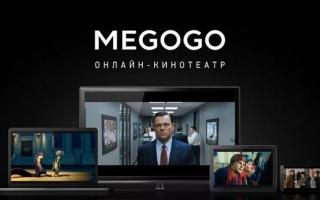 Megogo промокод на 30 дней бесплатной подписки