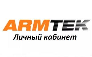 www.etp.armtek.ru — как войти в личный кабинет Армтек