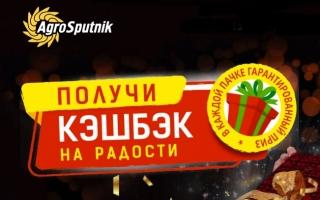 Как зарегистрировать код от семечек Богучарские от АгроСпутник и выиграть призы