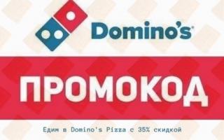 Domino's Pizza промокод на февраль 2020 года
