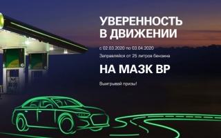 Как зарегистрировать чек BP «Авто года» и выиграть призы