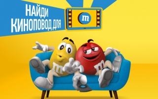 Регистрация кодов акции M&M's 2021″ в личном кабинете