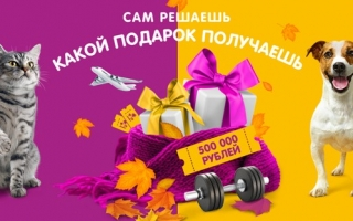 Зарегистрировать чек promo-zabota.ru и выиграть призы