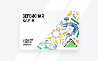 Активация и регистрация сервисной карты Леруа Мерлен в личном кабинете