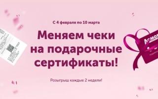 Как зарегистрировать чек магазина Домовой и выиграть сетификат на 1000 рублей