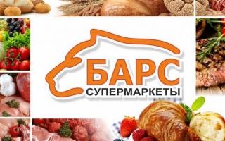 Все способы активировать клубную карту Барс на gkbars.ru и по смс