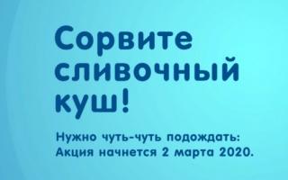 Промо акция Экомилк «Сорвите сливочный куш» — регистрация и условия розыгрыша призов