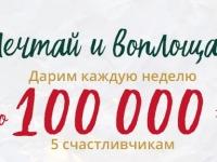 Как зарегистрировать покупку Ив Роше и выиграть 100 тысяч рублей