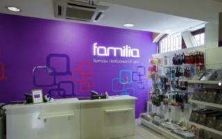 Активация и регистрация дисконтной карты Familia