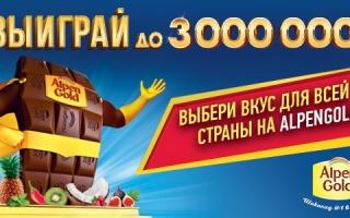 Как зарегистрировать код Alpen Gold и выиграть 3000000 рублей