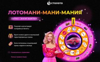 Как принять участие в акции Лотомания Столото и зарегистрировать лотерейный билет