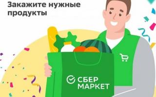 Новые промокоды СберМаркет на скидку и бесплатную доставку