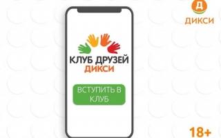 Как зарегистрировать карту Дикси Клуб Друзей в мобильном приложении