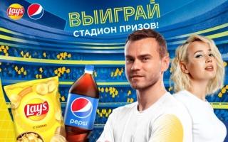 Как отсканировать код и зарегистрировать чек Lay's и Pepsi и выиграть стадион призов