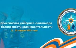 Как зарегистрироваться во всероссийской олимпиаде по безопасности жизнедеятельности