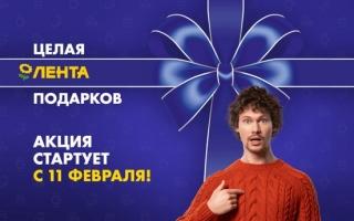 Акция Целая Лента подарков — зарегистрироваться на www.podarki.lenta.com