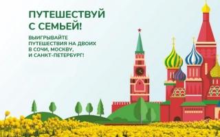 Как зарегистрировать купон с чека на www.promo.semya.ru и выиграть путешествие