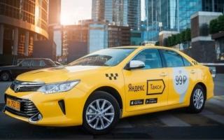 Такси Яндекс новый промокод на скидку 30%