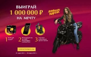 Акция «Дримбиггеры Curtis» — регистрация чека и розыгрыш 1000000 рублей