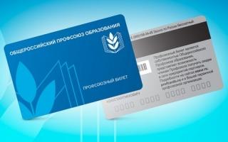 Как зарегистрировать карту профсоюзного билета Профкардс в бонусной программе