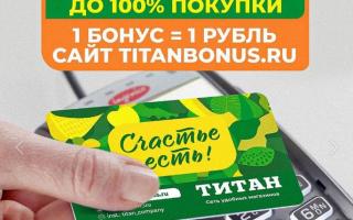 Все способы активации и регистрации бонусной карты Титан «Счастье есть»