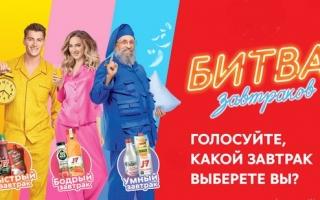 www.5ka.pepsico.zavtrak2020.ru — акция Битва завтраков в Пятерочке