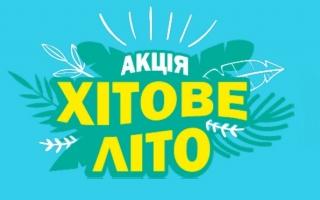 Акция Флинт, Сан Саныч, БигБоб — зарегистрировать код на www.priz.in.ua