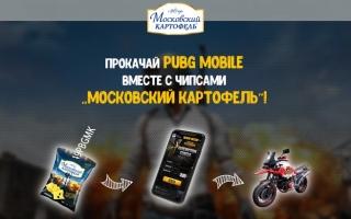 Как зарегистрировать код Pubg mobile Московский картофель и выиграть игровые призы