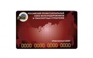 Как активировать карту электронного профсоюзного билета РОСПРОФЖЕЛ РЖД