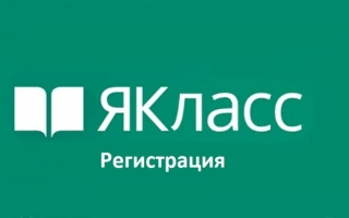 Регистрация в Якласс школьника, учителя, родителей, через Дневник ру
