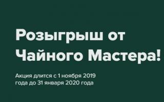 Промо акция Ахмад — регистрация кода на promo.ahmadtea.ua