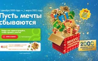Как зарегистрировать чек Baisad promo и выиграть призы