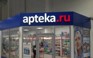 Какие промокоды дают скидки в Аптека.ру в сентябре 2021 года