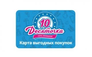 Все способы регистрации и активации карты Десяточка Вологда