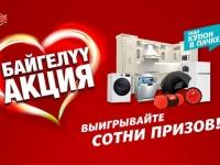 Как зарегистрировать код промо акции «Алькони» в Кыргызстане