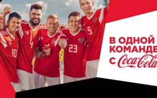 Как зарегистрировать код под крышкой Кока Кола в приложении и выиграть подарки