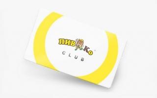 Как активировать и зарегистрировать карту ПивКо Клуб и проверить бонусы