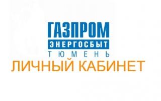 Газпром энергосбыт Тюмень личный кабинет — как передать показания и оплатить услуги