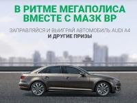 Как зарегистрировать промокод bpcity.europaplus и выиграть призы
