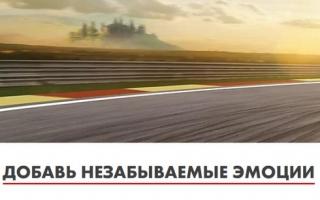 Зарегистрировать чек промо акции Shell и выиграть путешествие в мир Феррари