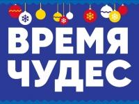Время чудес в Ленте — зарегистрировать чек на www.2020.lenta.com