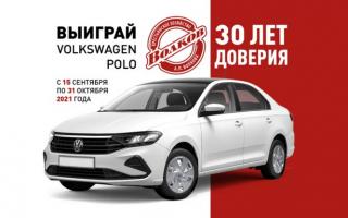 Как зарегистрировать чек Калина Малина и выиграть 30000 подарков и Volkswagen Polo