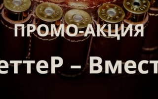 Регистрация кодов акции Феттер промо
