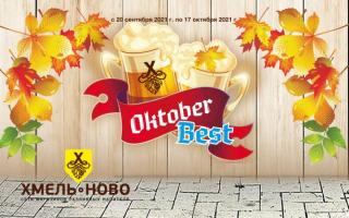 Акция «OktoberBest» с «Хмельново» — зарегистрировать промо-код с чека на hmelnovo42.ru